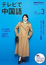 表紙: NHKテレビ テレビで中国語 2020年 3月号 [雑誌] (NHKテキスト) | NHK出版 日本放送協会