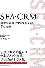 表紙: SFA・CRM 情報を武器化するマネジメント7つの力   早川圭一