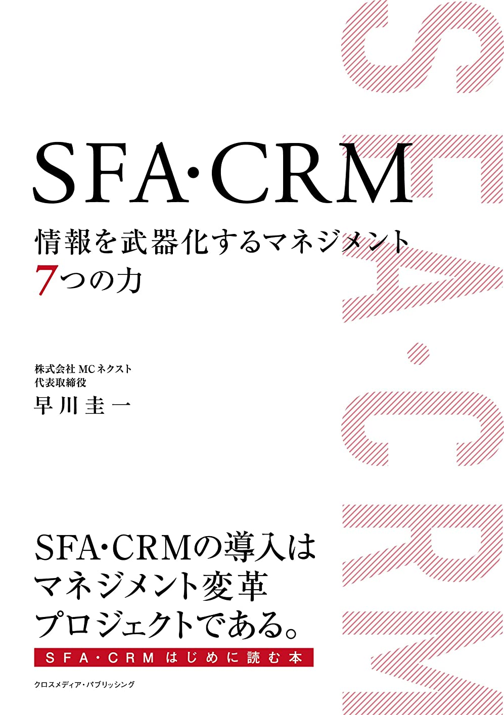 所属出力強調するSFA?CRM 情報を武器化するマネジメント7つの力