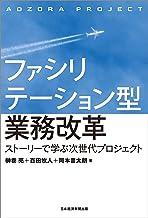 表紙: ファシリテーション型業務改革 ストーリーで学ぶ次世代プロジェクト (日本経済新聞出版) | 百田牧人