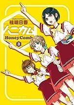 表紙: ハニカム 3 (電撃コミックス) | 桂 明日香