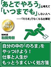表紙: 【無料小冊子】「あとでやろう」と考えて「いつまでも」しない人へ | 和田秀樹