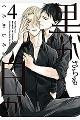 黒か白か 第4巻 (あすかコミックスCL-DX) Kindle版