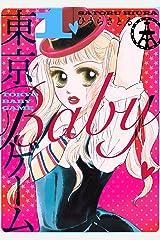 東京BABYゲーム 1巻 Kindle版