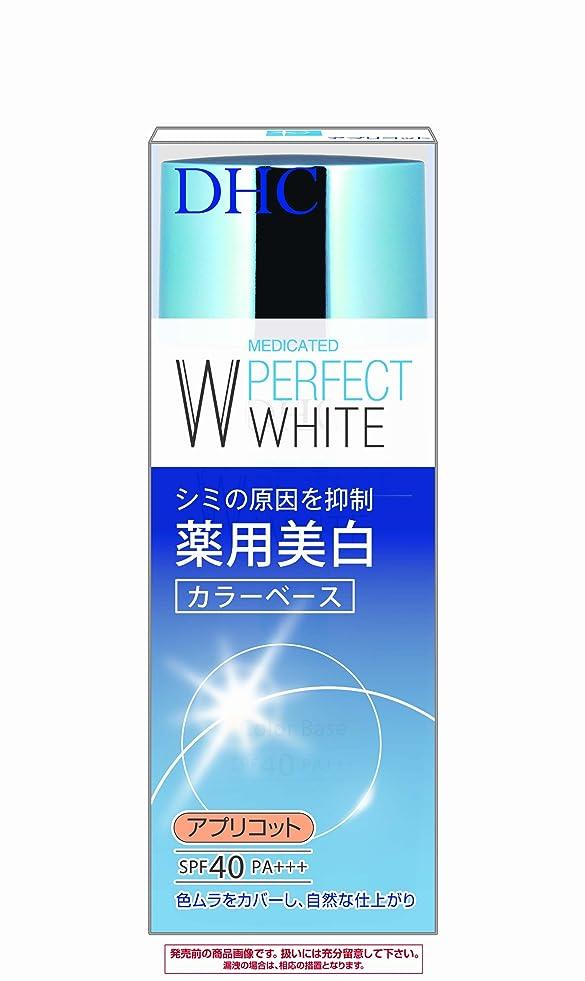平らにする冷ややかな意図するDHC薬用PWカラーベースアプリコット30g