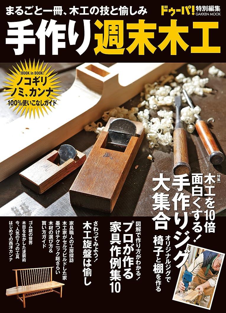ブラザー事実上正義手作り週末木工 DIYシリーズ