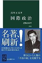 表紙: 国際政治 改版 恐怖と希望 (中公新書) | 高坂正堯