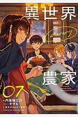 異世界のんびり農家 07 Kindle版