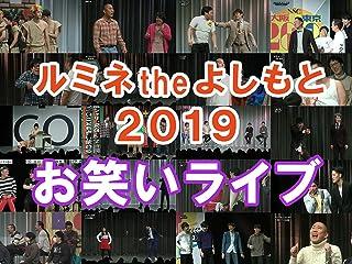 ルミネtheよしもと 2019 お笑いライブ