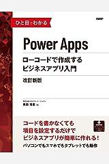 ひと目でわかるPower Apps ローコードで作成するビジネスアプリ入門 改訂新版 Kindle版