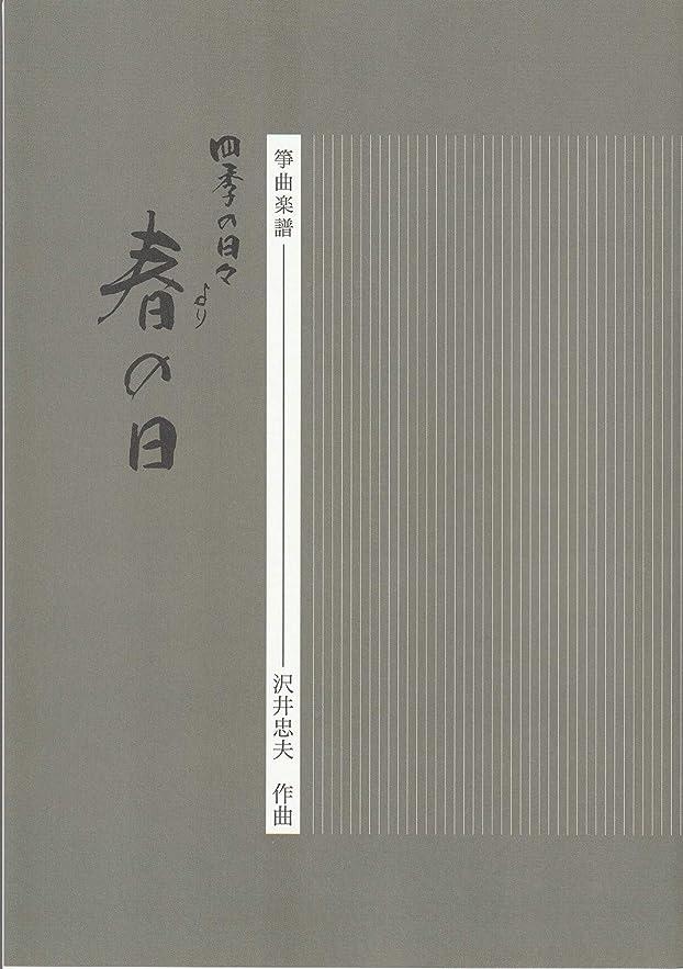 どちらか箱勝利箏曲 楽譜 沢井 忠夫 作曲 春の日 (送料など込)