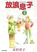 放浪息子3 (ビームコミックス)