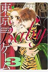 東京BABYゲーム 3巻 Kindle版