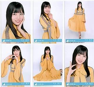 【河田陽菜】 公式生写真 日向坂46 ソンナコトナイヨ 封入特典 6種コンプ...