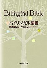 バイリンガル聖書[旧新約] 新改訳2017/ESV (いのちのことば社)
