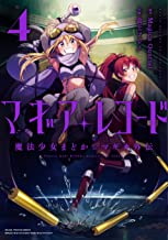 マギアレコード 魔法少女まどか☆マギカ外伝(4) (まんがタイムKR フォワードコミックス)