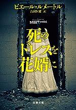 表紙: 死のドレスを花婿に (文春文庫) | 吉田恒雄