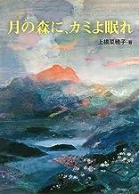 表紙: 月の森に、カミよ眠れ | 上橋菜穂子