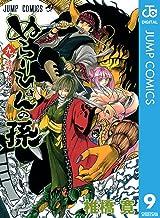 表紙: ぬらりひょんの孫 モノクロ版 9 (ジャンプコミックスDIGITAL) | 椎橋寛