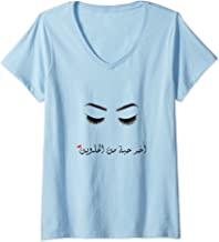 Womens Arabic Style and Quote | Cute Eyes | Nice Eid Gift V-Neck T-Shirt