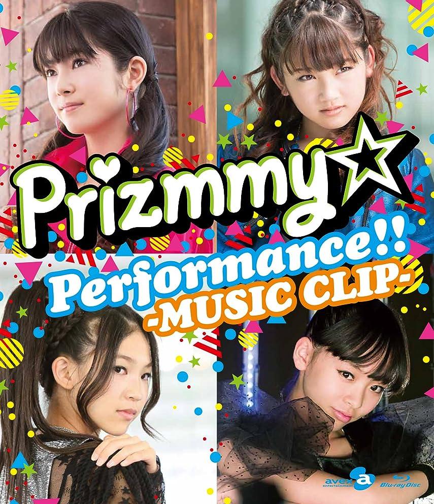 人柄迅速服を洗うPrizmmy☆Performance!!-MUSIC CLIP- [BD]【初回版】 [Blu-ray]