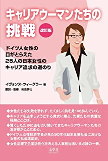 キャリアウーマンたちの挑戦―ドイツ人女性の目がとらえた25人の日本女性のキャリア追求の道のり