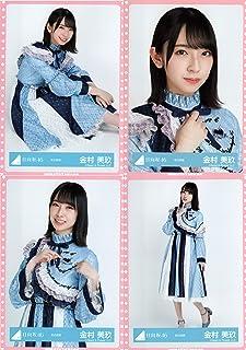 日向坂46 ランダム生写真 紅白衣装 4種コンプ 金村美玖