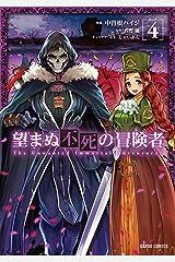 望まぬ不死の冒険者 4 (ガルドコミックス) Kindle版