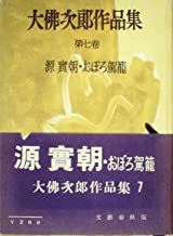大仏次郎作品集〈第7巻〉源実朝,おぼろ駕籠 (1951年)