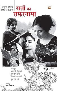 Khato Ka Safarnama / Pritam; Amrita; Imroz; Uma Trilok [Paperback] NA