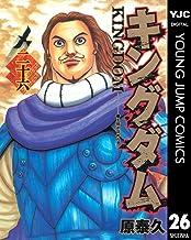 表紙: キングダム 26 (ヤングジャンプコミックスDIGITAL) | 原泰久