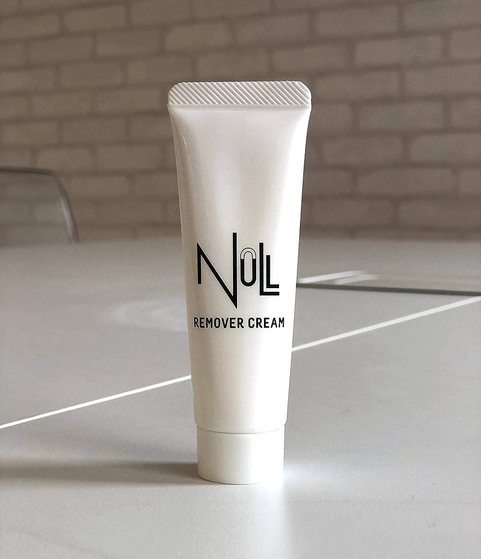 唯一松明ルーNULL メンズ 薬用リムーバークリーム 除毛クリーム ミニサンプル 20g [ 陰部/Vライン/アンダーヘア/ボディ用 ]