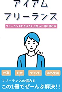 I AM FREELANCER 100 Questions with Zizi (Japanese Edition)