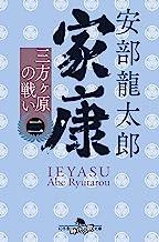 表紙: 家康(二) 三方ヶ原の戦い (幻冬舎時代小説文庫)   安部龍太郎