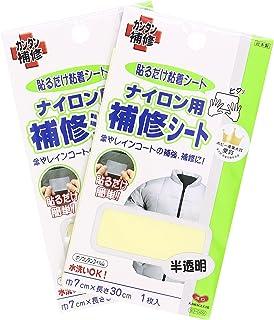 KAWAGUCHI ナイロン用補修シート・半透明 巾7cm×長さ30cm 2枚セット