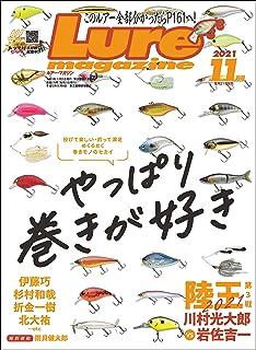 ルアーマガジン 2021年 11月号 [雑誌]