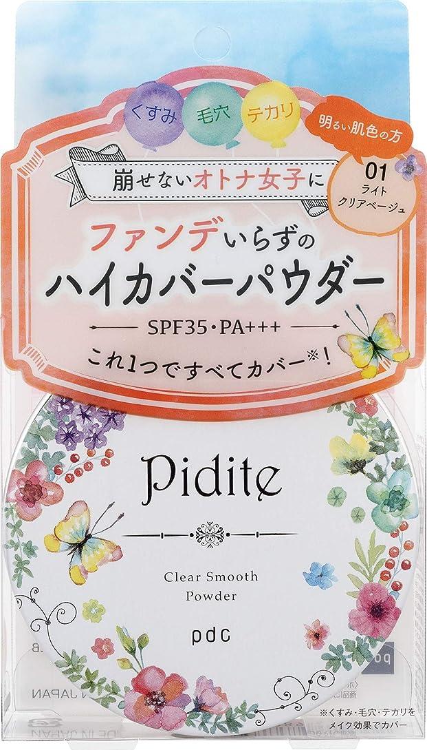 足構成員リッチpidite(ピディット) ピディットクリアスムースパウダー LB ライトクリアベージュ 22g