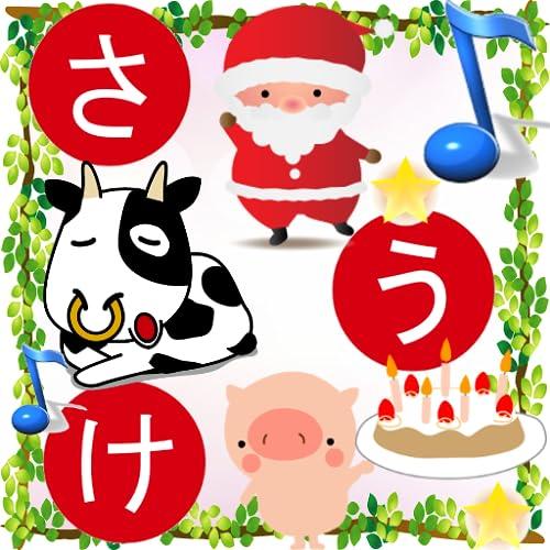 Japanese alphabet sound study Child training