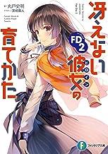 表紙: 冴えない彼女の育てかたFD2 (富士見ファンタジア文庫) | 深崎 暮人