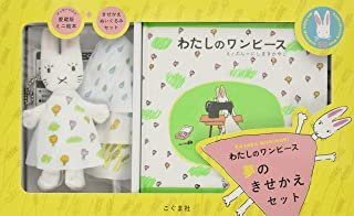わたしのワンピース夢のきせかえセット―50周年記念限定GIFT BOX ([バラエティ])