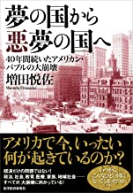 表紙: 夢の国から悪夢の国へ―40年間続いたアメリカン・バブルの大崩壊   増田 悦佐