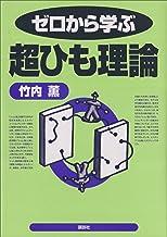 表紙: ゼロから学ぶ超ひも理論 | 竹内薫