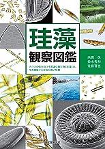 表紙: 珪藻観察図鑑:ガラスの体を持つ不思議な微生物「珪藻」の、生育環境でわかる分類と特徴   南雲 保