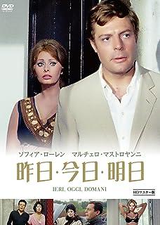 昨日・今日・明日 HDマスター版 [DVD]