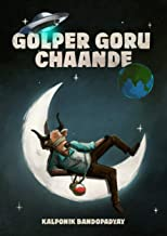 Golper Goru Chaande: Fiction's Cow Can Go To The Moon