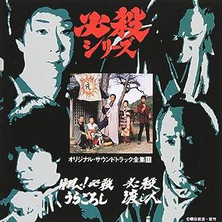 「翔べ!必殺うらごろし」「必殺渡し人」オリジナル・サウンドトラック全集11