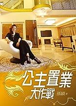 公主置業大作戰 (Traditional Chinese Edition)