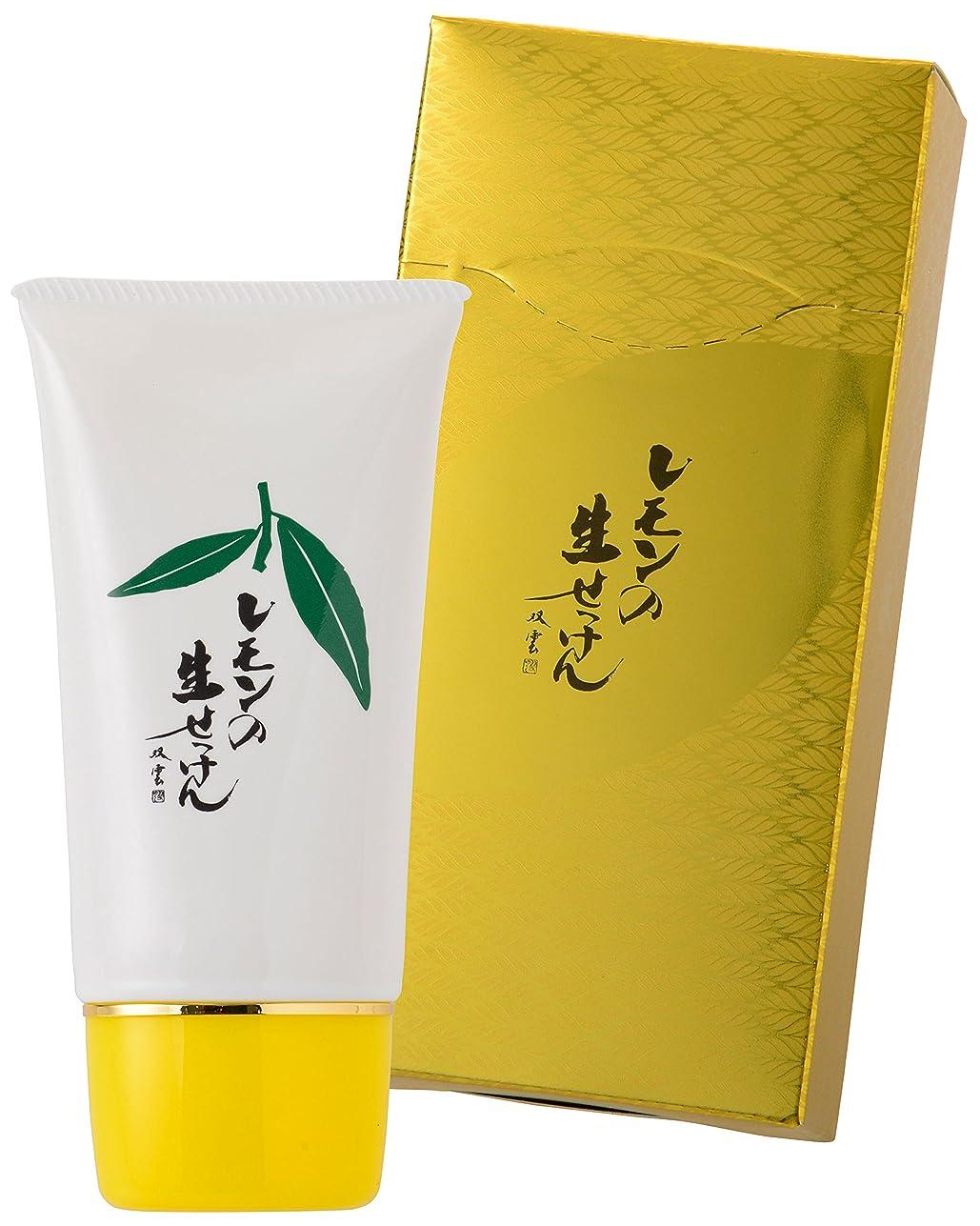 下ラフレシアアルノルディ部分美香柑 レモンの生せっけん 洗顔石けん 無添加 泡立てネット付 チューブタイプ 70g