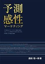 表紙: 予測感性マーケティング | 西田理一郎