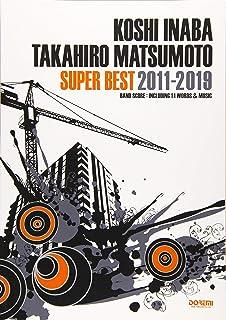 バンド・スコア 稲葉浩志・松本孝弘 / スーパー・ベスト 2011-2019 (バンド・スコア)...